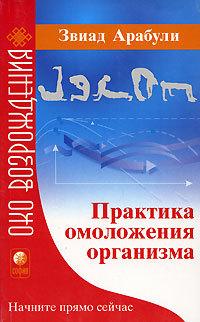 Практика омоложения организма - купить и читать книгу