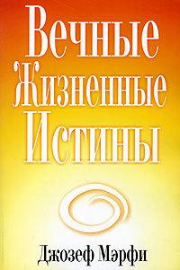 """Купить книгу """"Вечные жизненные истины"""""""