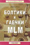 Болтики и гаечки МLМ
