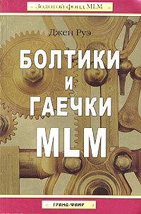 """Купить книгу """"Болтики и гаечки МLМ"""""""