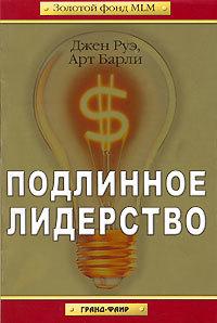 """Купить книгу """"Подлинное лидерство"""""""