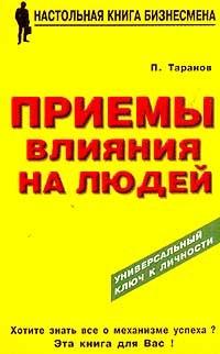 """Купить книгу """"Приемы влияния на людей"""""""