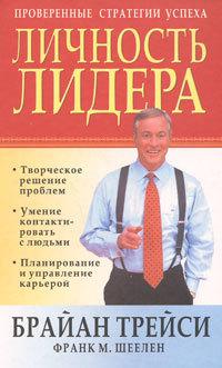 """Купить книгу """"Личность лидера"""""""
