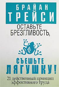 """Купить книгу """"Оставьте брезгливость, съешьте лягушку"""""""