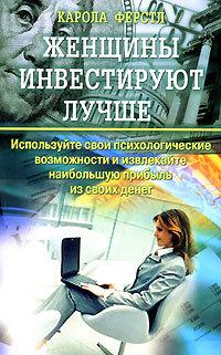 """Купить книгу """"Женщины инвестируют лучше"""""""