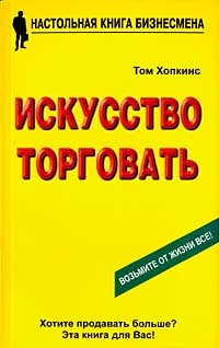 """Купить книгу """"Искусство торговать"""""""