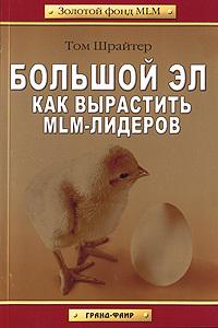 """Купить книгу """"Большой Эл. Как вырастить MLM-лидеров"""""""