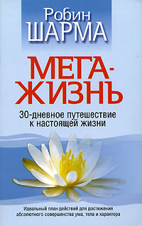 """Купить книгу """"Мега-жизнь"""""""