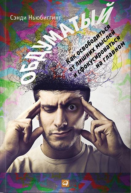 """Купить книгу """"Обдуматый. Как освободиться от лишних мыслей и сфокусироваться на главном"""""""