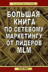 """Купить книгу """"Большая книга по сетевому маркетингу от лидеров MLM"""""""