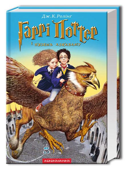 """Купить книгу """"Гаррі Поттер і в'язень Азкабану"""""""