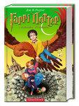 """Купить книгу """"Гаррі Поттер і таємна кімната"""""""