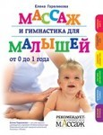 Массаж и гимнастика для малышей от 0 до 1 года