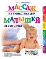 """Купить книгу """"Массаж и гимнастика для малышей от 0 до 1 года"""""""