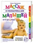 Массаж и гимнастика для малышей (+ DVD)