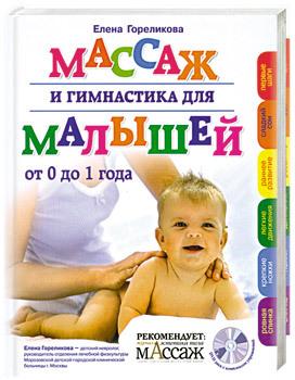 """Купить книгу """"Массаж и гимнастика для малышей (+ DVD)"""""""