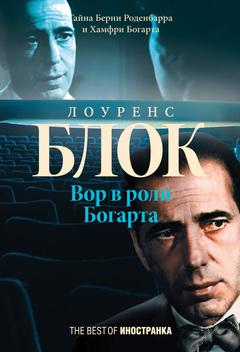 """Купить книгу """"Вор в роли Богарта"""""""