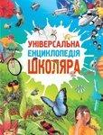 Універсальна енциклопедія школяра