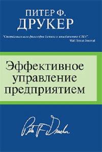 """Купить книгу """"Эффективное управление предприятием"""""""