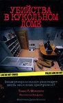 Убийства в кукольном доме. Эксперт-криминалист расследует шесть несложных преступлений