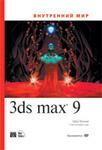 Внутренний мир 3ds Max 9. Autodesk 3D Studio max 9