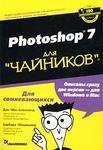 """Купить книгу """"Photoshop 7 для 'чайников'"""""""