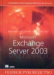 Microsoft Exchange Server 2003. Полное руководство