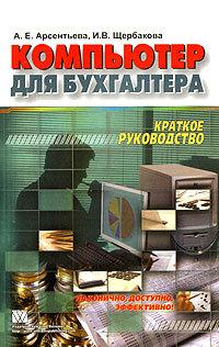 """Купить книгу """"Компьютер для бухгалтера. Краткое руководство"""""""