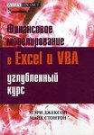 Финансовое моделирование в Excel. Углубленный курс (+ CD-ROM)