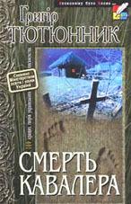 """Купить книгу """"Смерть кавалера"""""""