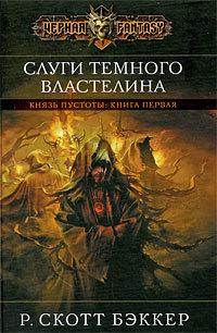 """Купить книгу """"Слуги Темного Властелина"""""""