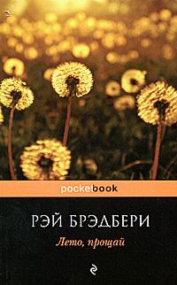 """Купить книгу """"Лето, прощай"""""""