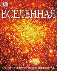 """Купить книгу """"Вселенная. Самый полный иллюстрированный путеводитель"""""""