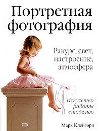 """Купить книгу """"Портретная фотография"""""""