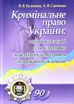 Кримінальне право України. Питання та задачі для підготовки до вступних, семестрових та державних екзаменів