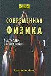 Современная физика. В 2 томах. Том 1