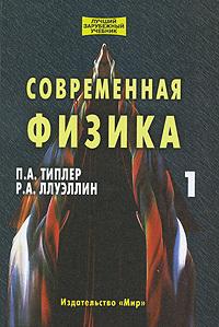 """Купить книгу """"Современная физика. В 2 томах. Том 1"""""""