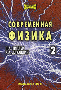 """Купить книгу """"Современная физика. В 2 томах. Том 2"""""""