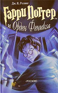 """Купить книгу """"Гарри Поттер и Орден Феникса"""""""