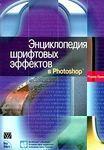 Энциклопедия шрифтовых эффектов в Photoshop (+ CD-ROM)