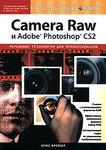 Camera Raw и Adobe Photoshop CS2. Передовые технологии для профессионалов