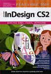 Реальный мир Adobe InDesign CS2