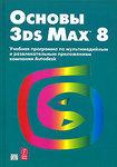Основы 3ds Max 8. Учебная программа по мультимедийным и развлекательным приложениям компании Autodesk (+ CD-ROM)