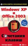 Windows XP и Office 2003. Сочетания клавиш