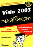 Обложка книги Дебби Валковски