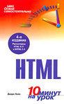 Освой самостоятельно HTML
