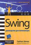 Swing. Руководство для начинающих