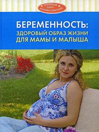 """Купить книгу """"Беременность. Здоровый образ жизни для мамы и малыша"""""""
