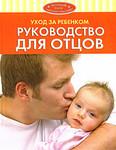 Уход за ребенком. Руководство для отцов