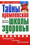 Тайны кремлевской школы здоровья